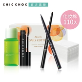 CHIC CHOC 精選電眼網路獨家組