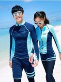 潛水服 情侶分體長袖長褲水母衣浮潛沖浪泳衣套裝速干防曬