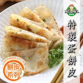 【熱銷瘋省榜】特製蛋餅皮(30片裝)