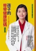 (二手書)孩子的脊骨健康密碼﹝增訂版﹞