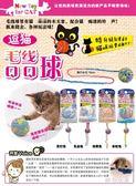 多格漫木天蓼毛線QQ球 發聲逗貓玩具多色可選   LY8066『時尚玩家』