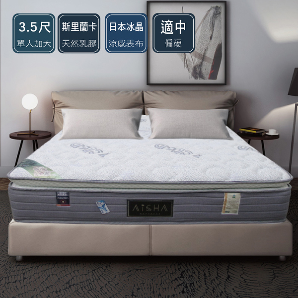 床墊 / 3.5尺 中鋼獨立筒 / 日本 I COLD 冰晶涼感斯里蘭卡天然乳膠獨立筒床墊 SY-135 愛莎家居