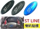 福特 FOCUS MK4 不銹鋼 ST LINE LOGO 喇叭蓋 卡夢 黑鈦 改裝車標 MK2.5 MK3 M3.5