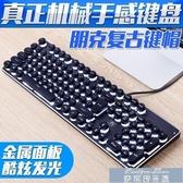 鍵盤 真機械手感鍵盤背光遊戲吃雞電腦臺式家用朋克復古髮 光筆記本有線 雙十二免運