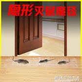 滅鼠魔毯老鼠貼超強力黏鼠板捕鼠神器藥抓老鼠夾子捕鼠器家用黏鼠  igo 遇見生活