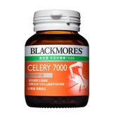 澳佳寶-芹菜籽精華 7000 (60顆)/Blackmores  大樹