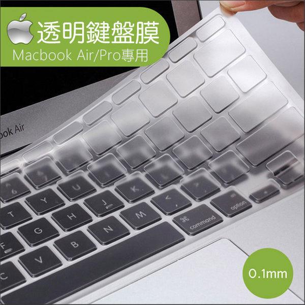 鍵盤膜 Macbook mac Air Pro Pro retina 13吋 15吋 11吋 12吋 鍵盤蓋 透明防塵膜 超薄tpu 透明膜