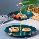 水果盤 北歐輕奢陶瓷串盤雙層點心盤創意現代客廳水果盤下午茶糖果蛋糕架 618購物節