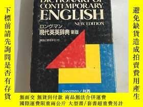 二手書博民逛書店longman罕見dictionary of contemporary english new edition 現