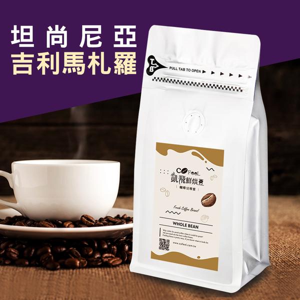CoFeel 凱飛鮮烘豆坦尚尼亞吉利馬札羅中烘焙阿拉比卡咖啡豆(MO0052NI) 任選99元/包│滿599免運