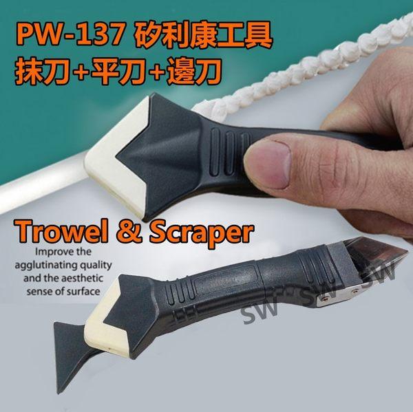 Pw137 矽利康刮刀抹刀膠頭組/抹平工具 刮刀抹平邊刀填縫刀矽膠整平填缝膠刮刀 臺灣製