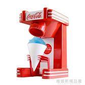 美國可口可樂刨冰機碎冰機綿綿冰沙機商用家用小型全自動奶茶QM 维娜斯精品屋