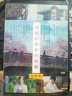 挖寶二手片-T02-153-正版DVD-日片【我想吃掉你的胰臟】-小栗旬 北川景子 濱邊美波(直購價)