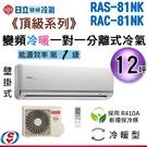 【信源】12坪【日立 頂級系列~變頻一對一分離式《冷暖》冷氣】RAS-81NK/RAC-81NK (含標準安裝)