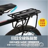 自行車後座 山地車貨架 自行車快拆式後座尾架單車配件可載人騎行裝備行李架 名創家居DF