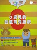 【書寶二手書T1/保健_QII】親子一起玩,玩出好腦力-0歲兒的創意育兒遊戲(附遊戲圖卡)