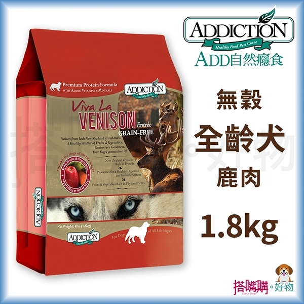 ADD自然癮食『無穀鹿肉狗寵食』1.8kg 【搭嘴購】