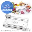 【配件王】現貨 日本 CCP BZ-V34 真空包裝機 真空封口機 包裝機 真空 食材保鮮 食物密封