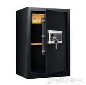 安鎖保險箱家用辦公密碼 保險櫃大型 商用全鋼單門酒店保管箱60cmATF 中秋節