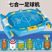 室內桌上游戲機桌式足球臺運動互動足球親子彈射玩具兒童益智對戰 【格林世家】