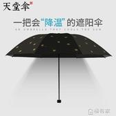 黑膠太陽防曬女小清新森系遮陽傘防紫外線三摺疊晴雨傘兩用
