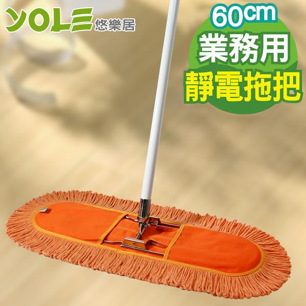【VICTORY】業務用靜電拖把組60cm#1025003 除塵拖把 靜電除塵 乾濕兩用 球場 營業場所