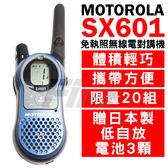 摩托羅拉 MOTOROLA SX601 免執照 無線電對講機 攜帶方便 體積輕巧