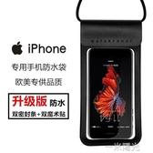 iPhone XS Max蘋果11pro手機防水袋潛水手機套防水手機袋768 plus 雙十一全館免運