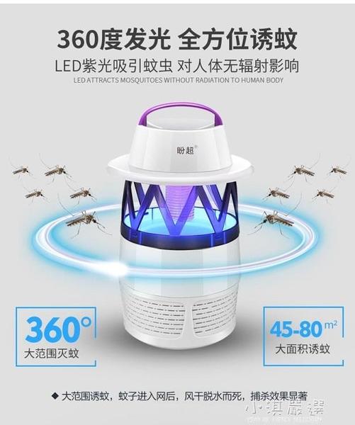 滅蚊燈家用室內捕蚊子嬰兒驅蚊器防蚊滅蚊神器臥室插電吸蚊一掃光『小淇嚴選』