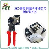 【綠藝家】SK5高碳鋼鐵柄嫁接剪刀(附U型刀片)型號A400A(嫁接刀.接枝刀)