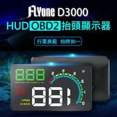 FLYone D3000 HUD OBD2多功能汽車抬頭顯示器[FLYone泓愷科技]