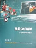 【書寶二手書T7/大學商學_YFL】產業分析精論-多元觀點與策略思維2/e_鍾憲瑞