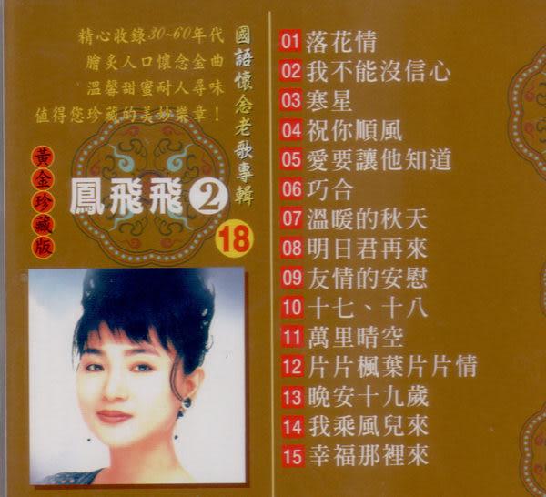 黃金珍藏版 鳳飛飛 18 CD (音樂影片購)