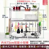 304不銹鋼水槽碗架瀝水架廚房置物架落地晾放碗盤筷用品2層  雙層75長小雙槽款+全套配件