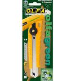【OLFA】大型環保材質握把美工刀L-1/green型 / 支