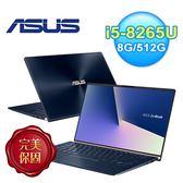 【ASUS 華碩】UX433FN-0082B8265U 14吋窄邊框輕薄筆電 皇家藍【全品牌送藍芽喇叭】
