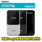 Nokia 2720 Flip 經典款掀...