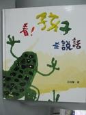 【書寶二手書T7/少年童書_ZGZ】看!孩子在說話_呂桂蘭