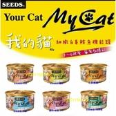 PRO毛孩王【單罐】SEEDS 惜時 My Cat 我的貓 貓罐 貓罐85g