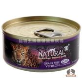 【寵物王國】NATURAL10+原野無穀機能主食罐(牧野鮮鹿)90g