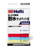 【愛車族購物網】Holts 修飾用耐水砂紙