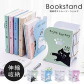 日系鏤空貓咪伸縮收納書架書擋書檔書櫃書靠收納架置物架桌面收納收納櫃BO086 澄境