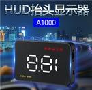 【保固一年 全台最低價 】高規抬頭顯示器 A1000 OBD2 多數據 自動調節亮度 抬頭顯示HUD