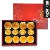 預購-皇覺 中秋臻品系列-桂月銀河精選禮盒組12入裝(黃金乳酪酥+綠豆椪+廣式小月餅)