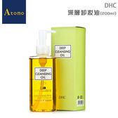 DHC 深層卸妝油(200ml)【Atomo】