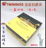 茶包 TWININGS 皇家伯爵茶  一盒100包 茶葉 早餐 飲料 熱飲 上班必備 紅茶 烏龍茶 綠茶 伯爵茶