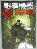 【書寶二手書T2/一般小說_KHX】戰爭機器-艾斯方戰役_凱倫.查維斯