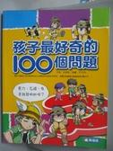 【書寶二手書T4/少年童書_QXO】孩子最好奇的100個問題_金美姬