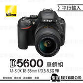Nikon D5600 18-55 KIT 單鏡組 2420萬畫素 翻轉觸控螢幕 APS-C 3期零利率【平行輸入】WW