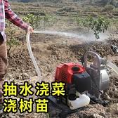 抽水機 汽油水泵抽水機農用灌溉高揚程小型家用澆菜便攜式澆水神器澆水機 DF 維多原創